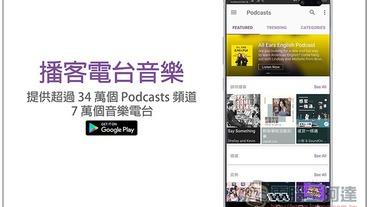 播客電台音樂 提供超過 34 萬個 Podcasts 頻道、7 萬個音樂電台,超強 Podcast 免費播放器