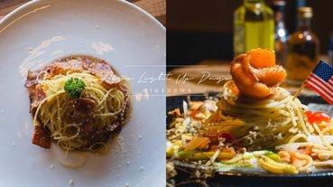 義大利麵控照過來!雲林5間「義式料理」店,超道地培根蛋黃麵老饕必點!