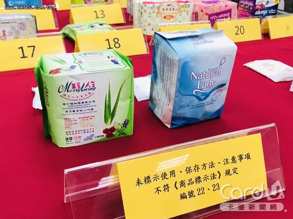市售漢方衛生棉4件標示不合格,因內含有機物質易滋生細菌,也不是人人體質都適用(圖/消基會 提供)