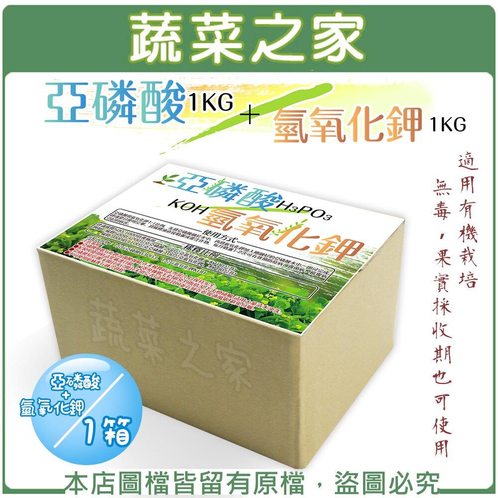 【蔬菜之家003-A66】亞磷酸1KG+氫氧化鉀1KG(相關介紹可上網搜尋