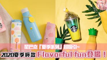 星巴克「夏季系列」開跑!顏色繽紛Flavorful fun登場~鳳梨水壺超可愛!