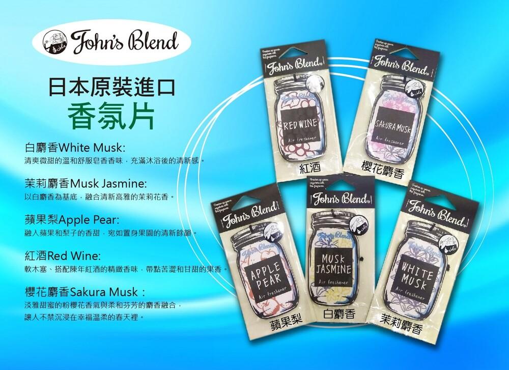 johns blend是日本47年的薰香品牌 歐美的設計融合日式的優雅 創造出經典 吊掛片是他門香氛系列四種內 最暢銷的 (還有擴香/室內香氛膏/室內噴霧/吸塵器專用芳香劑] 再回來說說吊掛片 可放在