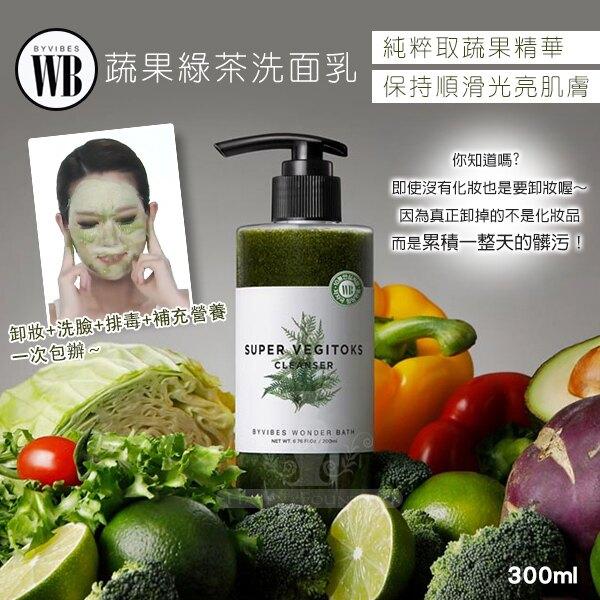 韓國 WB wonder bath 蔬菜深層潔膚乳卸妝洗面乳 300ml