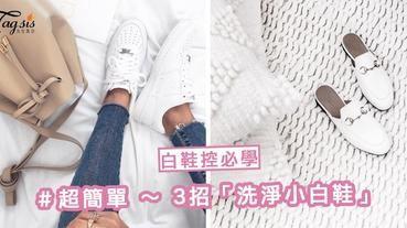 白鞋控必學!超簡單 ~ 3招「洗淨小白鞋」~ 每天都白白的,下雨也不用怕啦!