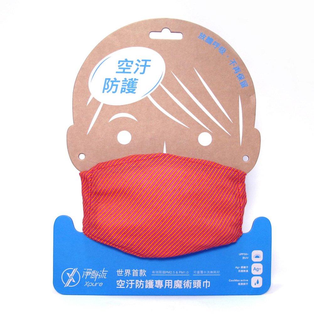 【Xpure淨對流】抗霾PM2.5魔術頭巾 夕陽 (附贈氣密貼)