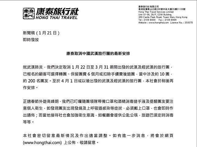 康泰旅行社宣布取消明日至3月31日期間,出發至武漢及途經武漢的旅行團。(新聞稿截圖)
