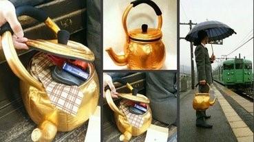 【好想要呀!】日本藝術家創黃金茶壺包