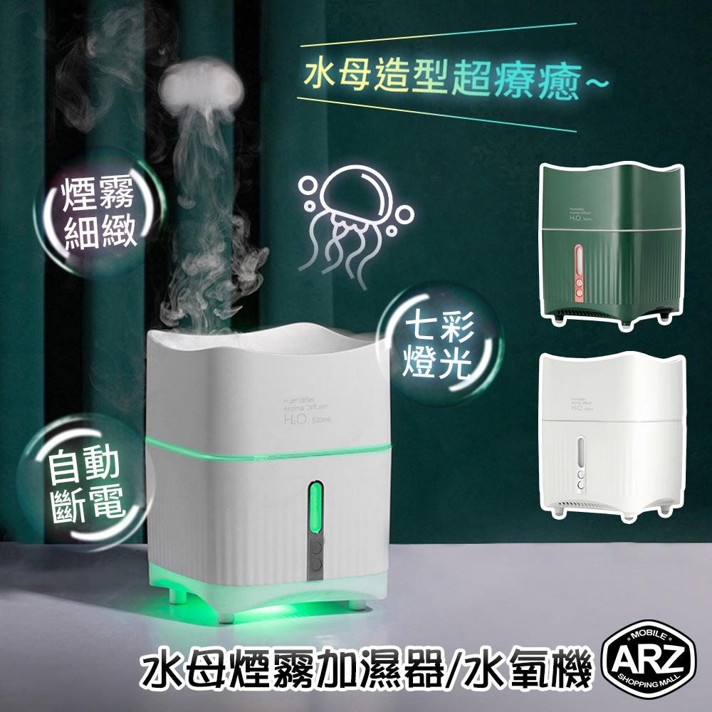 空中水母加濕器【紓壓水母煙圈】大容量 小夜燈 加濕器 香氛機 加濕機 噴霧加濕器 薰香機 擴香儀 水氧機 精油機 ARZ