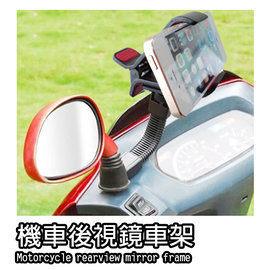 ※可固定於機車後視鏡 n※適用於6吋以內智慧型手機/GPS衛星導航 n※支架可以任意彎曲360度旋轉