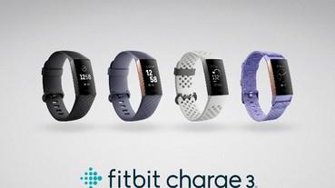 Fitbit 發表Charge 3 – Fitbit最受歡迎的健身手環 功能再創顛峰