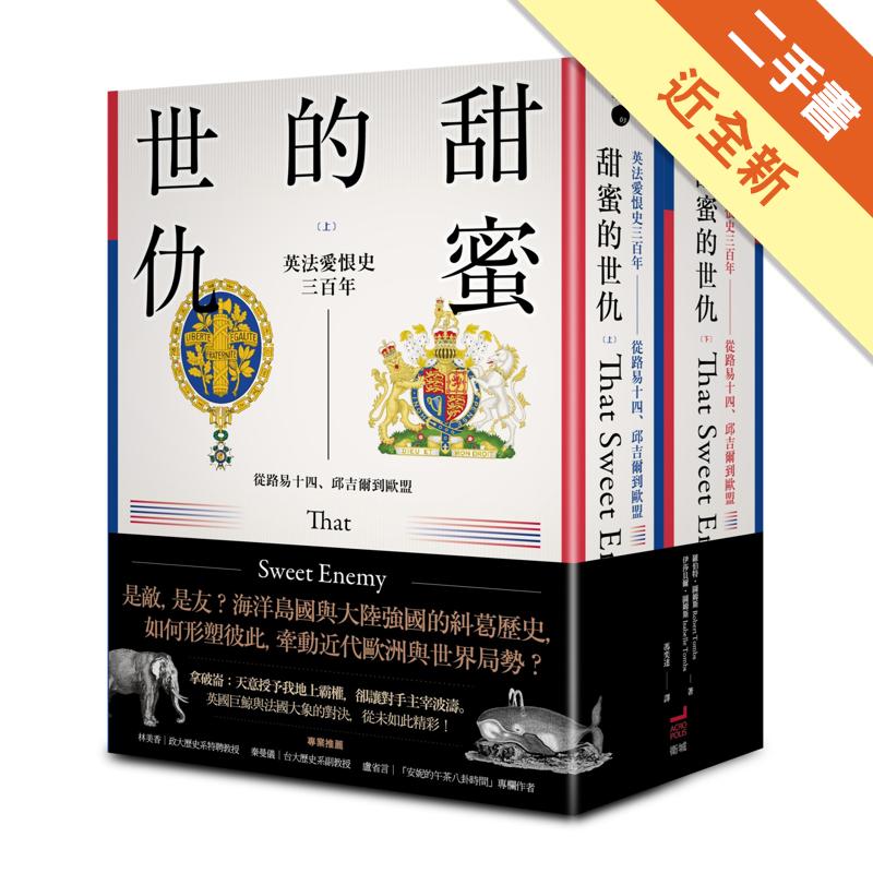 商品資料 作者:羅伯特.圖姆斯、伊莎貝爾.圖姆斯 出版社:衛城出版 出版日期:20191204 ISBN/ISSN:9789869716598 語言:繁體/中文 裝訂方式:平裝 頁數:1200 原價: