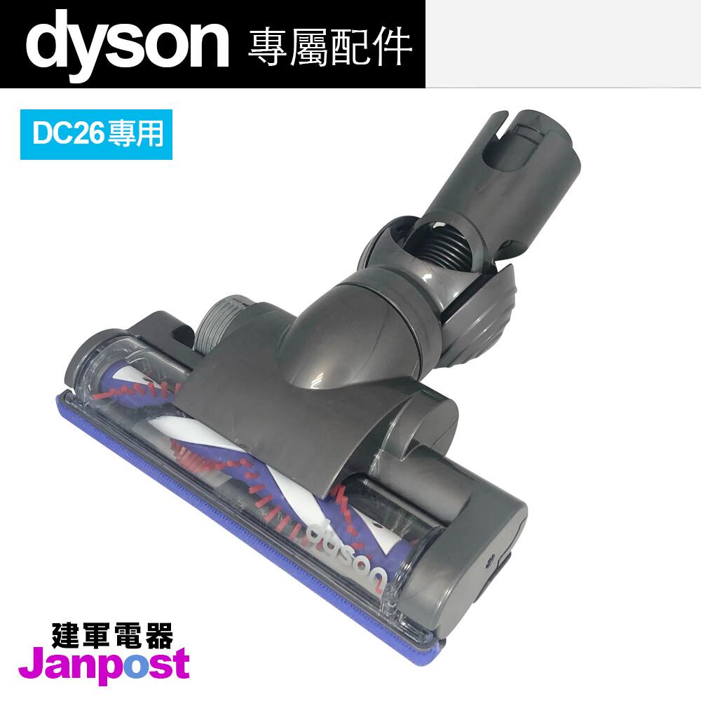 原廠盒裝 Dyson DC26 氣動碳纖維主吸頭 氣控渦輪吸頭+碳纖維刷 硬質的紅色毛刷處理一般灰塵, 全新設計的黑色碳纖維刷能降低靜電附著,吸起更細微的灰塵。 適用於DC26機種