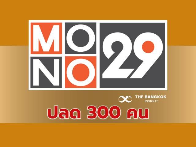 ช็อค!! 'MONO' สะเทือนครั้งใหญ่ ปลดฟ้าผ่า 300 คน หลังรายได้พลาดเป้า