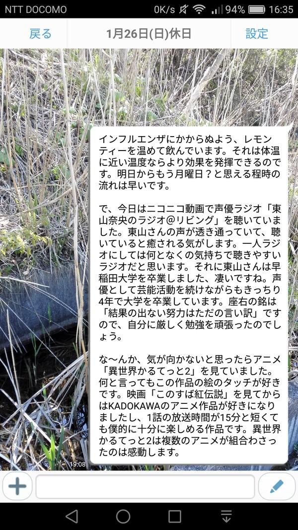 ロゼアグリーン(27歳男性) - #837(1月26日(日))休日 東山奈央のラジオ ...