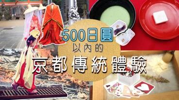 500日圓以內的京都傳統體驗