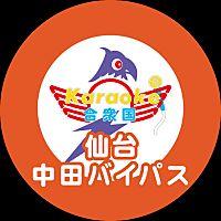 カラオケ合衆国 仙台中田バイパス店