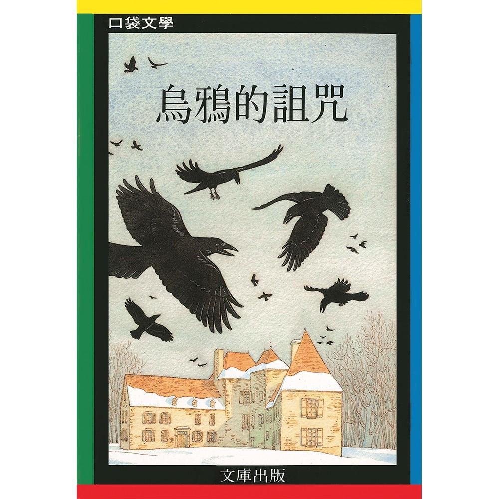 黃色口袋文學:烏鴉的詛咒