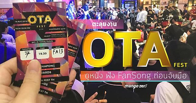 ตะลุยงาน Ota Fest ดูหนัง ฟัง FanSong ก่อนจับมือ