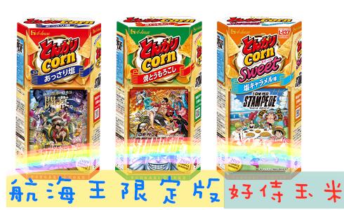 航海王限定 日本 House 好侍 金牛角 玉米脆角 鹽焦糖 烤玉米 薄鹽 _櫻花寶寶。人氣店家櫻花寶寶的食品餅乾有最棒的商品。快到日本NO.1的Rakuten樂天市場的安全環境中盡情網路購物,使用樂