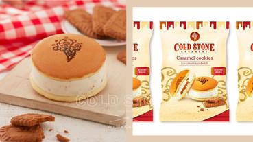 COLD STONE推出「香草焦糖餅乾冰銅燒」,每一口都能嚐到蓮花餅香脆口感,甜點控必嚐鮮