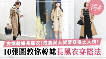 「夯爆韓妞的秋天風衣!」10張圖教你韓妹風衣穿搭法,矮女生也是這樣穿!