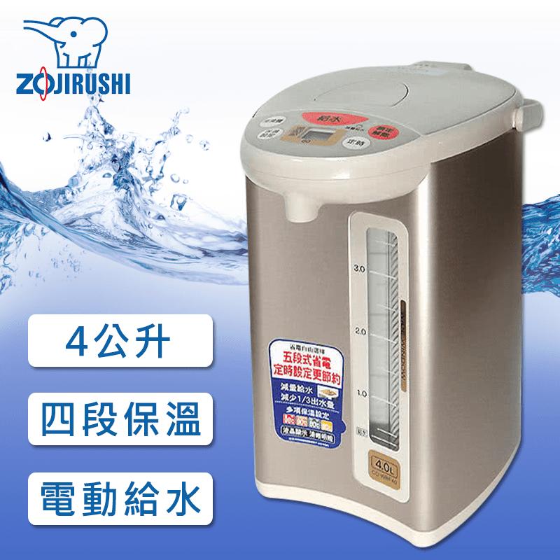 象印微電腦4L保溫熱水瓶(CD-WBF40),具有四段定溫,無論泡茶、泡牛奶或是泡泡麵皆能滿足,液晶操作面板一目瞭然,五段定時更節約電量,防空燒設計使用更安心!