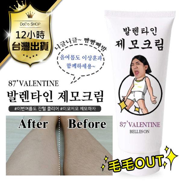 87VALENTINE明星李尚勳代言 Korea韓國 除毛膏 脫毛膏 無痛除毛 腳毛 手毛 體毛