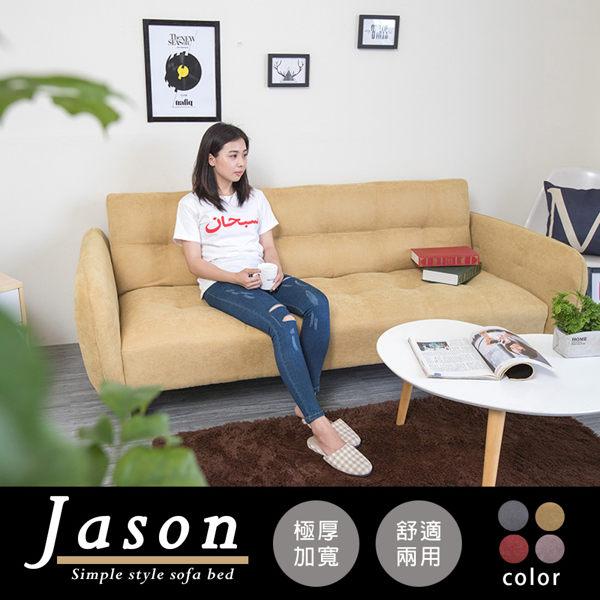 【BNS家居生活館】Jason傑森獨立筒多人座沙發床(升級版-獨立筒系列)沙發/三人沙發/沙發床