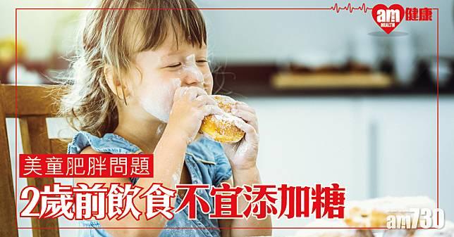 美指引:2歲前飲食不宜添加糖