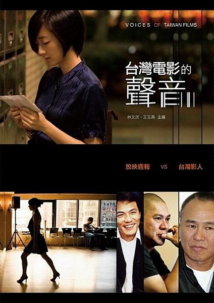 內容簡介 台灣電影靠著《海角七號》與《艋舺》,再度衝出票房與話題的高峰;《練習曲...