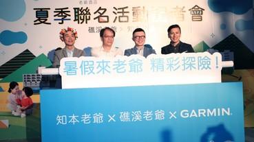 礁溪老爺x知本老爺x Garmin首度跨界合作 打造今夏最狂冒險闖關遊戲
