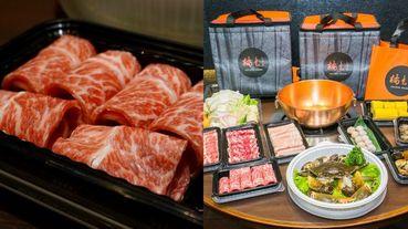 火鍋界LV「橘色涮涮屋」首推小外燴!頂級A5和牛、現流海鮮、日式銅鍋外送到府品嘗