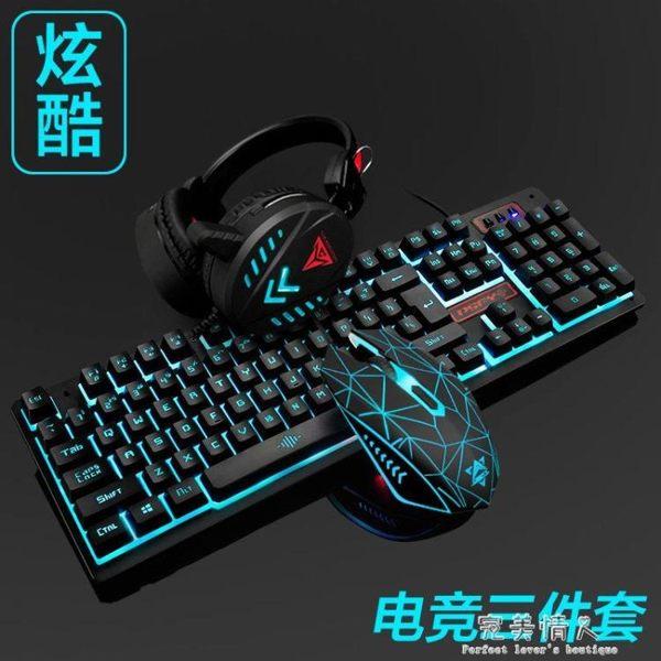 機械手感鍵盤滑鼠套裝耳機三件套遊戲髮光電腦臺式有線鍵鼠