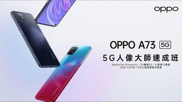 OPPO 推出首款萬元以下5G手機 OPPO A73 5G 採用天璣720 處理器