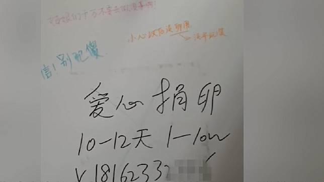 圖/翻攝自澎派新聞