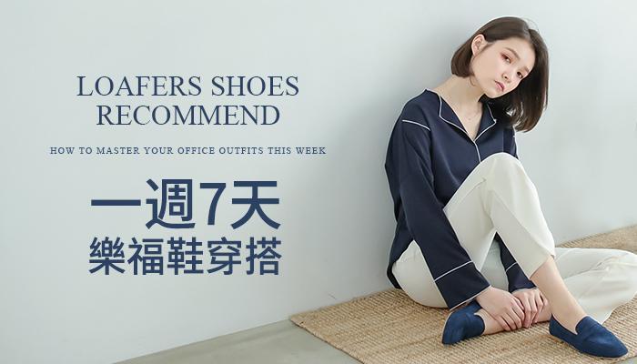 樂福鞋就是百搭! 舒適好穿鞋,樂福鞋穿搭推薦