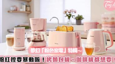 粉紅控要暴動啦!夢幻「粉色家電」特輯~烤麵包機、咖啡機通通都想擁有!