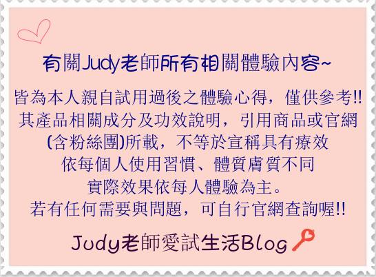 Judy老師愛試生活聲明圖.jpg