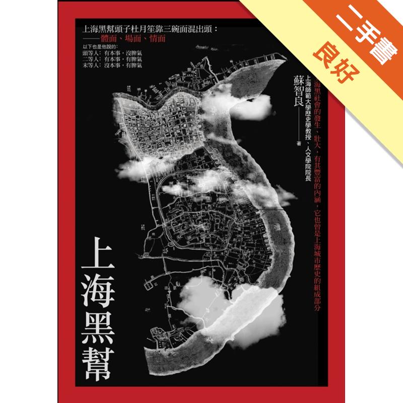 商品資料 作者:蘇智良 出版社:立緒文化事業有限公司 出版日期:20101101 ISBN/ISSN:9789866513312 語言:繁體/中文 裝訂方式:平裝 頁數:336 原價:320 ----