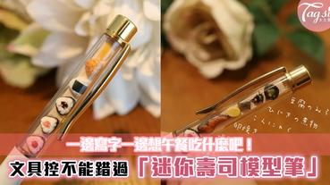 文具控不能錯過~「迷你壽司模型筆」,一邊寫字一邊想午餐吃什麼吧!