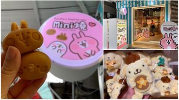 卡娜赫拉的小動物人形燒在西門!粉紅兔兔、P助Mini燒超萌,蜂蜜、麻糬都好吃