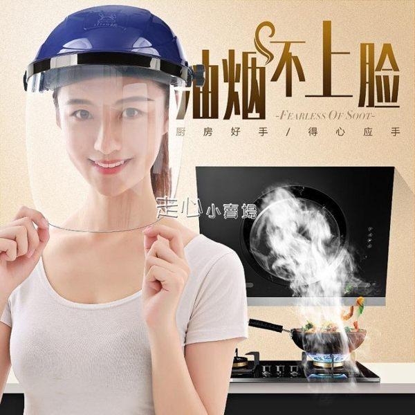 炒菜廚房防油煙防油濺做飯護臉面罩透明打磨面屏燒菜防熱防護面具