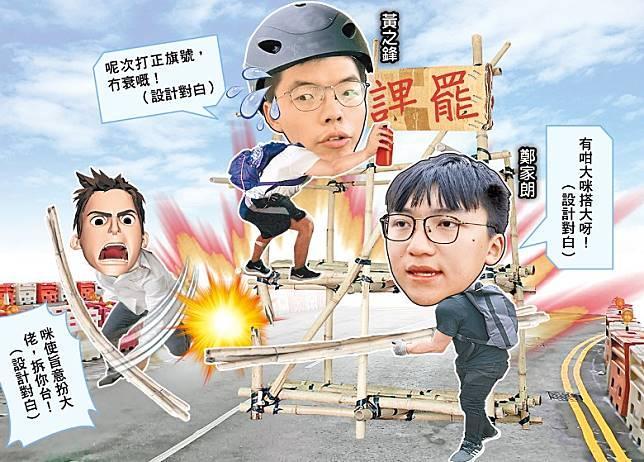 香港眾志公布籌備平台成立和罷課計劃詳情,被質疑是搞大台。