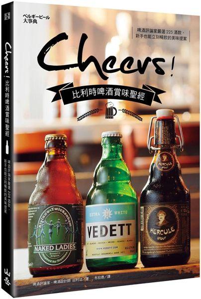 (二手書)Cheers!比利時啤酒賞味聖經: 啤酒評論家嚴選225酒款,新手也能立刻暢飲..