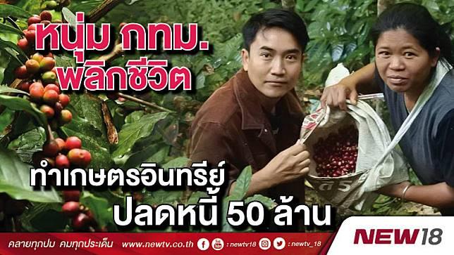 หนุ่ม กทม.พลิกชีวิตทำเกษตรอินทรีย์ปลดหนี้ 50 ล้าน