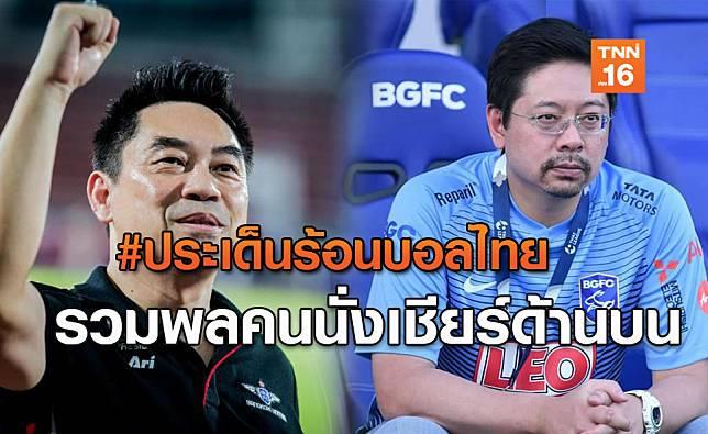 ประเด็นร้อนบอลไทย :
