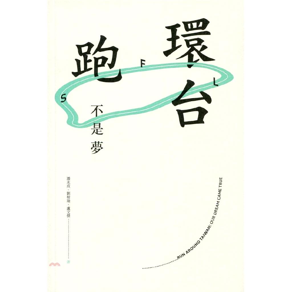 [79折]《香港三聯書店》環台跑不是夢/潘永成、劉桉瑜、盧文傑
