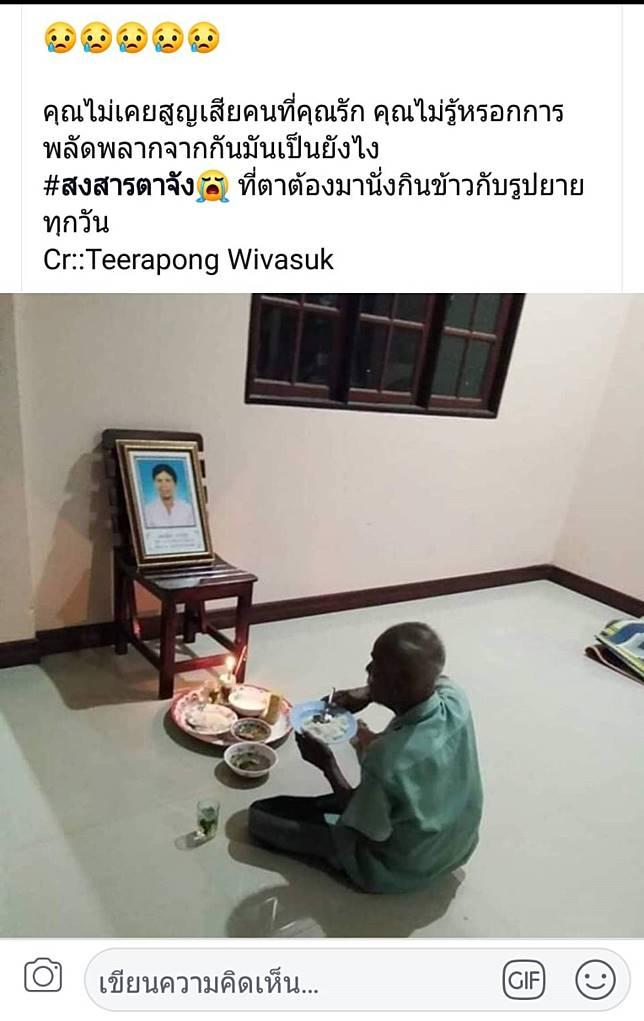 รักแท้ไม่มีวันตาย! โซเชียลแชร์ภาพตาวัย 74 นั่งกินข้าว หน้ารูปภรรยาที่เสียชีวิต ชาวเน็ตน้ำตาคลอ