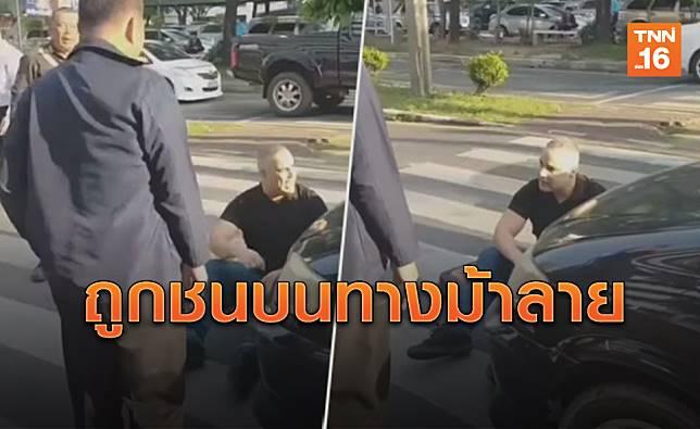 ฝรั่งเดือด! โดนรถชนบนทางม้าลายเมืองไทย