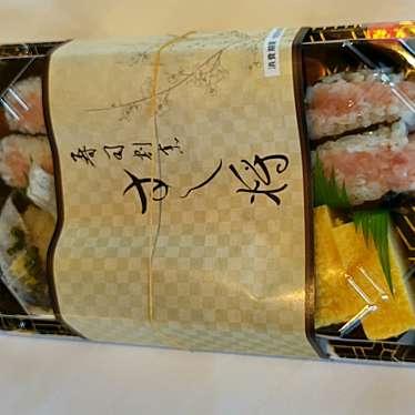寿司割烹 すし将のundefinedに実際訪問訪問したユーザーunknownさんが新しく投稿した新着口コミの写真